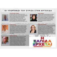 Υποψήφιοι βουλευτές ΣΥΡΙΖΑ - ΑΡΓΟΛΙΔΑ