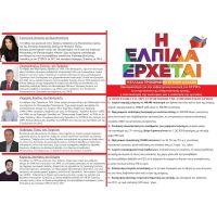 Υποψήφιοι βουλευτές ΣΥΡΙΖΑ - ΑΡΚΑΔΙΑ