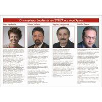 Υποψήφιοι βουλευτές ΣΥΡΙΖΑ - ΑΡΤΑ