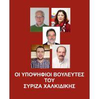 Υποψήφιοι βουλευτές ΣΥΡΙΖΑ - ΧΑΛΚΙΔΙΚΗ
