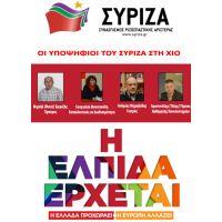 Υποψήφιοι βουλευτές ΣΥΡΙΖΑ - ΧΙΟΥ
