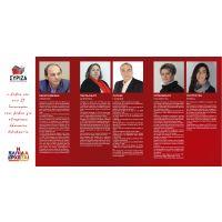 Υποψήφιοι βουλευτές ΣΥΡΙΖΑ - ΔΡΑΜΑ
