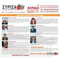 Υποψήφιοι βουλευτές ΣΥΡΙΖΑ - ΔΩΔΕΚΑΝΗΣΑ