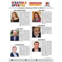 Υποψήφιοι βουλευτές ΣΥΡΙΖΑ - ΕΒΡΟΣ