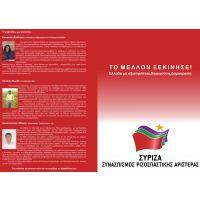 Υποψήφιοι βουλευτές ΣΥΡΙΖΑ - ΕΥΡΥΤΑΝΙΑ