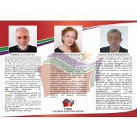 Υποψήφιοι βουλευτές ΣΥΡΙΖΑ - ΦΩΚΙΔΑ