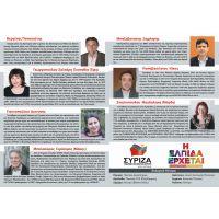 Υποψήφιοι βουλευτές ΣΥΡΙΖΑ - ΗΛΕΙΑ