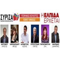 Υποψήφιοι βουλευτές ΣΥΡΙΖΑ - ΗΜΑΘΙΑ