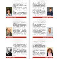 Υποψήφιοι βουλευτές ΣΥΡΙΖΑ - ΚΑΒΑΛΑ