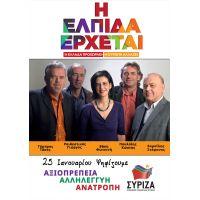 Υποψήφιοι βουλευτές ΣΥΡΙΖΑ - ΚΕΡΚΥΡΑ