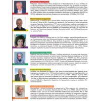Υποψήφιοι βουλευτές ΣΥΡΙΖΑ - ΚΥΚΛΑΔΕΣ