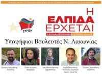 Υποψήφιοι βουλευτές ΣΥΡΙΖΑ - ΛΑΚΩΝΙΑ
