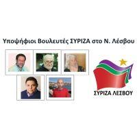 Υποψήφιοι βουλευτές ΣΥΡΙΖΑ - ΛΕΣΒΟΥ