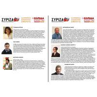 Υποψήφιοι βουλευτές ΣΥΡΙΖΑ - ΠΙΕΡΙΑ