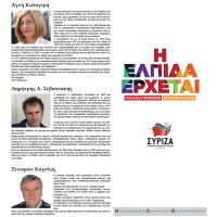 Υποψήφιοι βουλευτές ΣΥΡΙΖΑ - ΣΑΜΟΥ