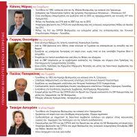 Υποψήφιοι βουλευτές ΣΥΡΙΖΑ - ΘΕΣΠΡΩΤΙΑΣ