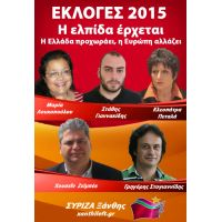 Υποψήφιοι βουλευτές ΣΥΡΙΖΑ - ΞΑΝΘΗ