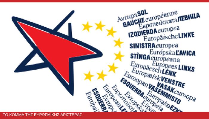 Μανιφέστο Ευρωπαϊκής Αριστεράς