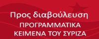 Προγραμματικά κείμενα του ΣΥΡΙΖΑ προς διαβούλευση