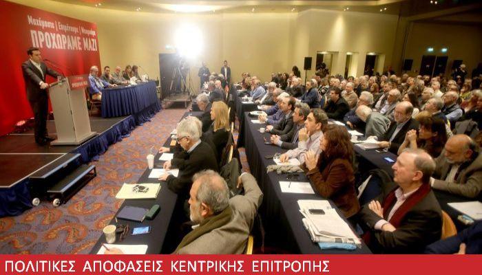 Πολιτικές αποφάσεις Κεντρικής Επιτροπής