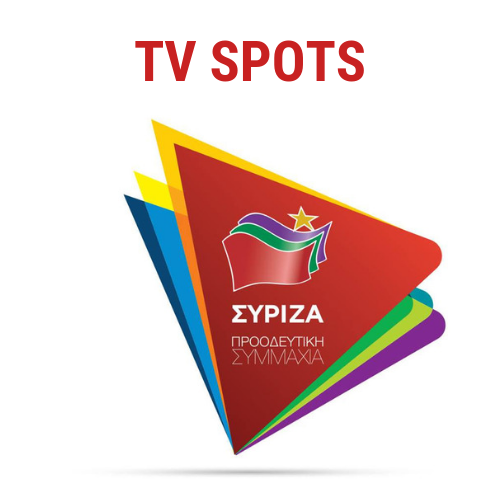 TV SPOTS του ΣΥΡΙΖΑ - Προοδευτική Συμμαχία