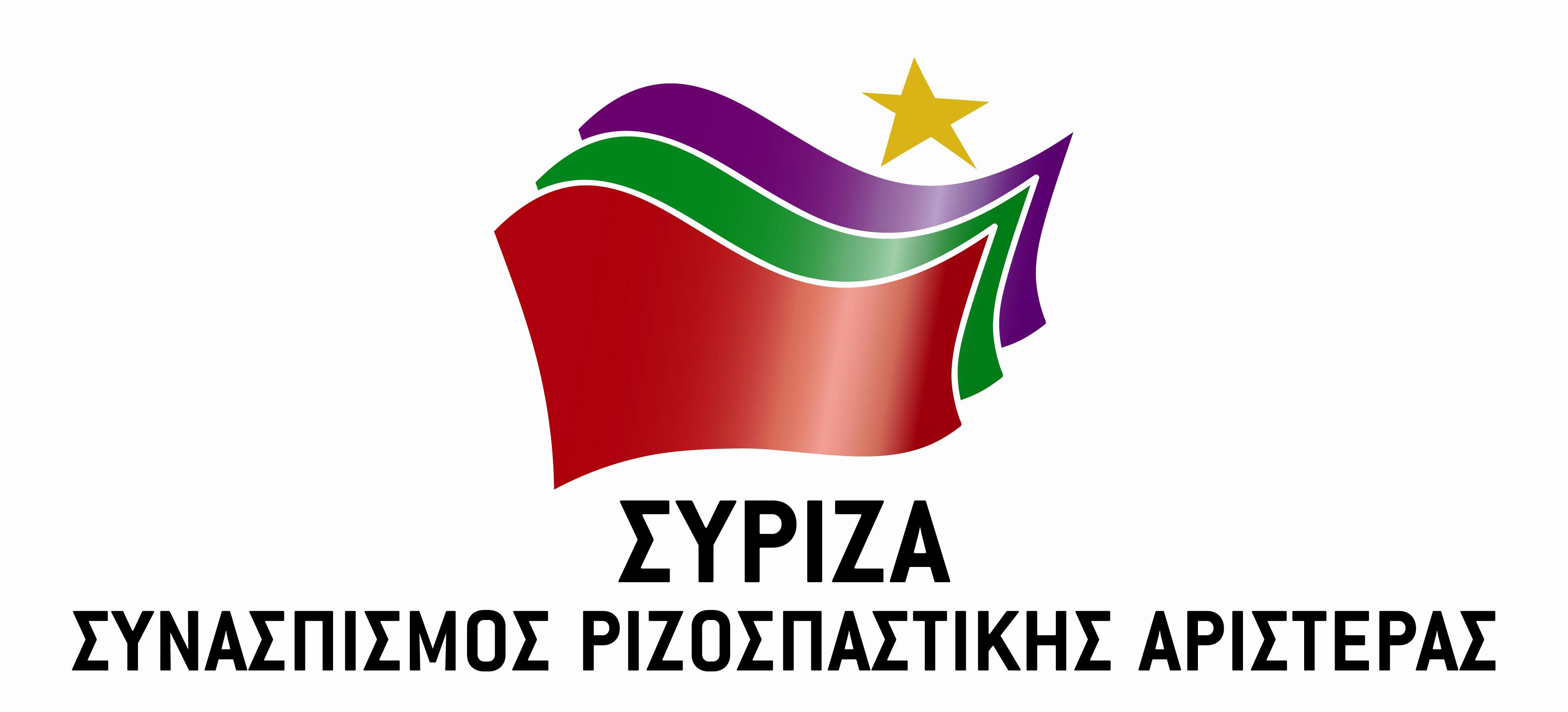 Αποτέλεσμα εικόνας για ΣΥΡΙΖΑ