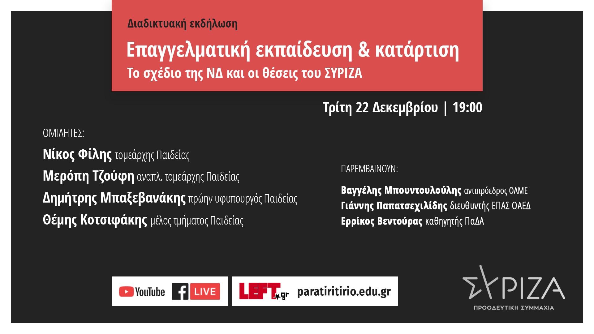 Το νομοσχέδιο της ΝΔ και οι θέσεις του ΣΥΡΙΖΑ