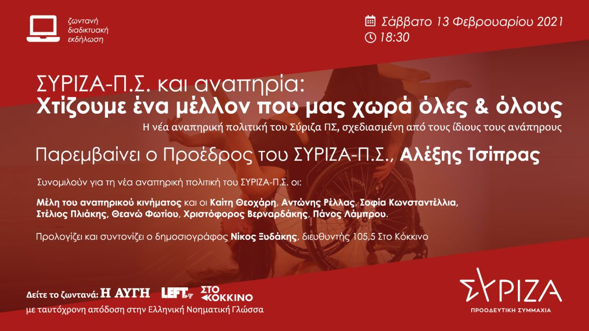 «ΣΥΡΙΖΑ-Π.Σ και αναπηρία»: Διαδικτυακή εκδήλωση το Σάββατο με τον Αλ. Τσίπρα