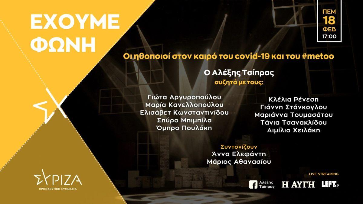 Ο Αλέξης Τσίπρας θα συμμετάσχει σε διαδικτυακή συζήτηση με θέμα: «Οι ηθοποιοί στον καιρό του covid-19 και του #metoo»