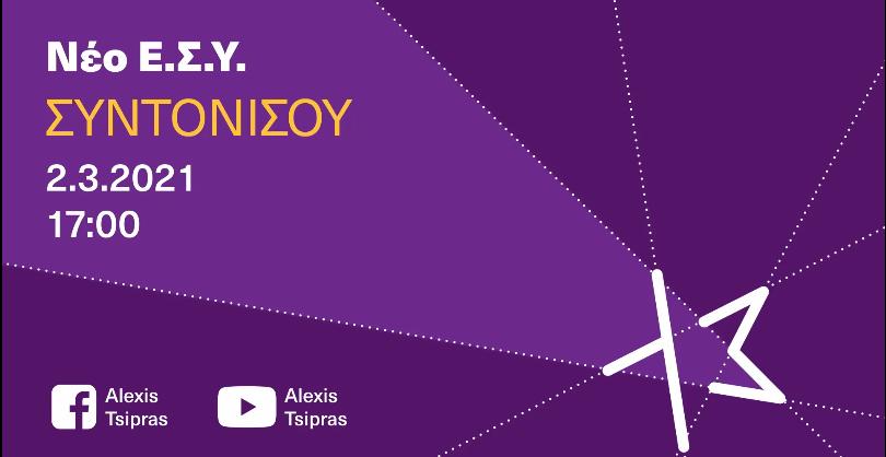 Παρουσίαση Προγράμματος ΣΥΡΙΖΑ-Προοδευτική Συμμαχία για το Νέο ΕΣΥ από τον Αλέξη Τσίπρα