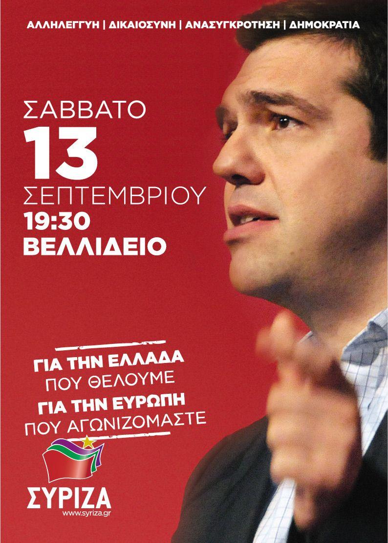 Αποτέλεσμα εικόνας για Πρόγραμμα Θεσσαλονίκης