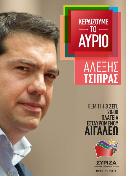 Ο Πρόεδρος του ΣΥΡΙΖΑ Αλέξης Τσίπρας θα μιλήσει σε ανοιχτή συγκέντρωση την Πέμπτη 3/9, στο Αιγάλεω, στις 8 μ.μ. στην πλατεία Εσταυρωμένου (στ. Μετρό)