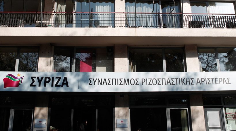 Ο ΣΥΡΙΖΑ ούτε τρομοκρατείται ούτε εκβιάζεται | ΣΥΡΙΖΑ  Συνασπισμός Ριζοσπαστικής Αριστεράς