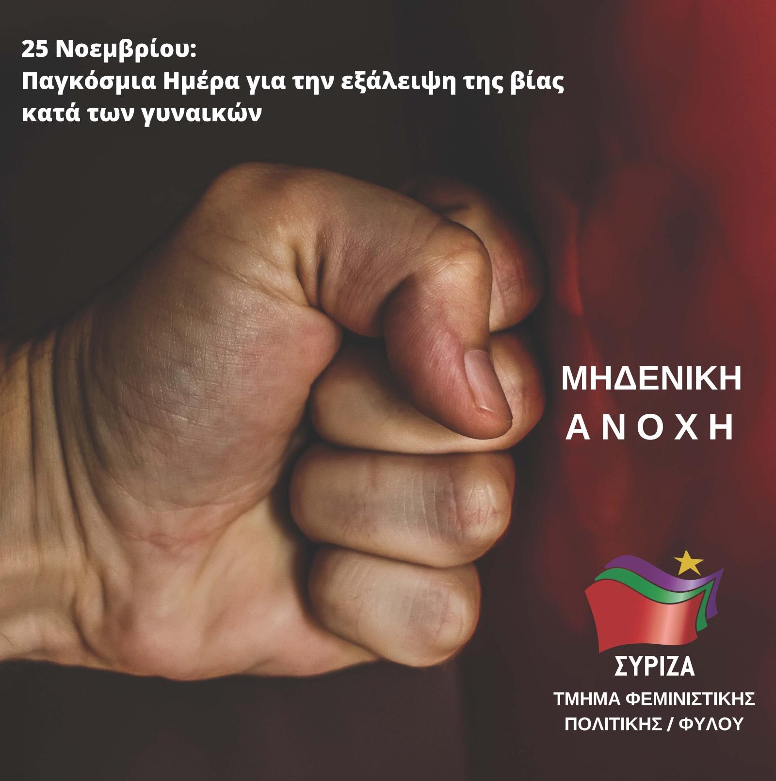 Τμήμα Φεμινιστικής Πολιτικής / Φύλου: Η Σύμβαση του Συμβουλίου της Ευρώπης για την Πρόληψη και Καταπολέμηση της Βίας Κατά των Γυναικών γίνεται νόμος του κράτους