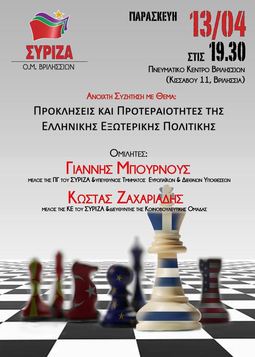 Εκδήλωση της Ο.Μ. ΣΥΡΙΖΑ Βριλησσίων με ομιλητές τον Γ. Μπουρνούς και τον Κ. Ζαχαριάδη