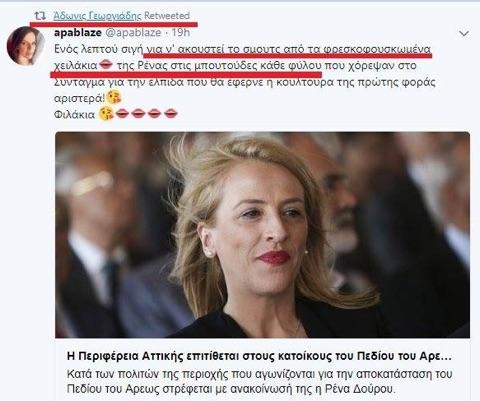 Ανακοίνωση του Τμήματος Φεμινιστικής Πολιτικής/Φύλου του ΣΥΡΙΖΑ σχετικά με το retweet του Αντιπροέδρου της ΝΔ κ. Α. Γεωργιάδη για την περιφερειάρχη Αττικής Ρένα Δούρου