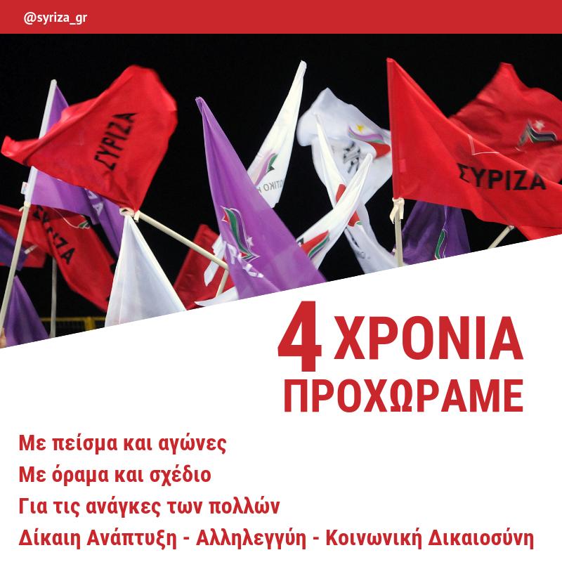 ΣΥΡΙΖΑ: Προχωράμε, με πείσμα και αγώνες, με όραμα και σχέδιο για τις ανάγκες των πολλών