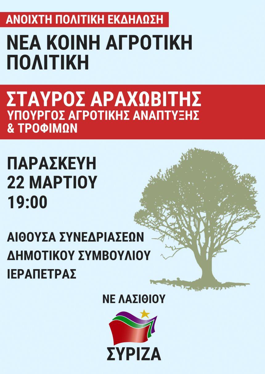 Ανοιχτή πολιτική εκδήλωση του ΣΥΡΙΖΑ Λασιθίου με ομιλητή τον Σταύρο Αραχωβίτη