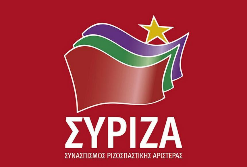ΣΥΡΙΖΑ: Αν ο κ. Μητσοτάκης θεωρεί ότι η συμφωνία των Πρεσπών είναι προδοτική και αποτέλεσμα συναλλαγής, να δηλώσει ότι θα την ακυρώσει