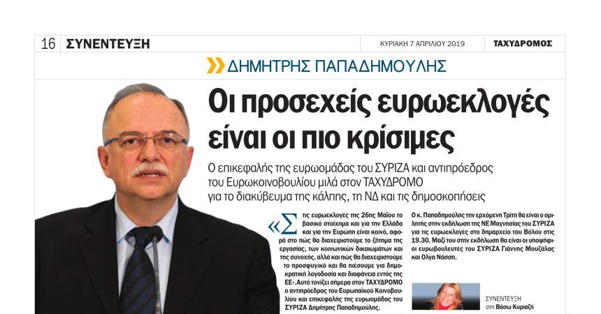 Δημ. Παπαδημούλης: Εργασία, κοινωνικά δικαιώματα, πολιτικές συνοχής, προσφυγικό και διαφάνεια, τα βασικά στοιχήματα σε Ελλάδα και Ευρώπη