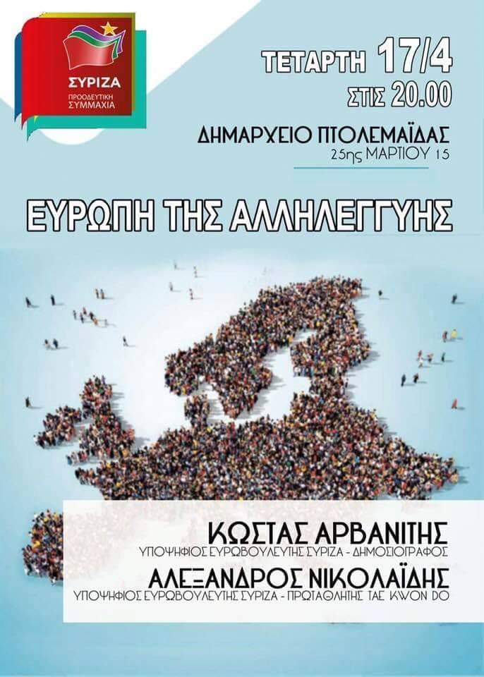 Ανοιχτή Πολιτική Εκδήλωση του ΣΥΡΙΖΑ – Προοδευτική Συμμαχία στην Πτολεμαΐδα