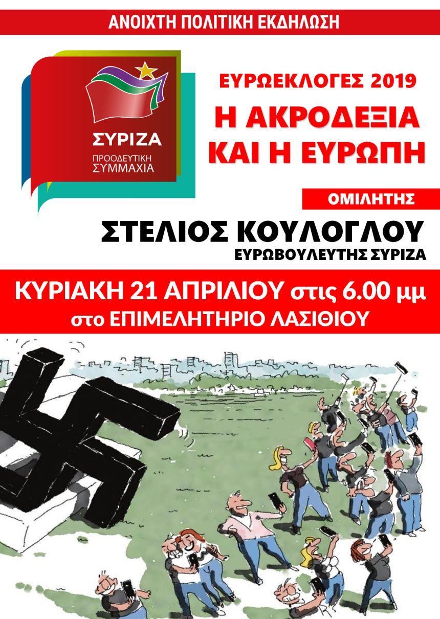 Ανοιχτή πολιτική εκδήλωση του ΣΥΡΙΖΑ – Προοδευτική Συμμαχία στον Άγιο Νικόλαο Λασιθίου