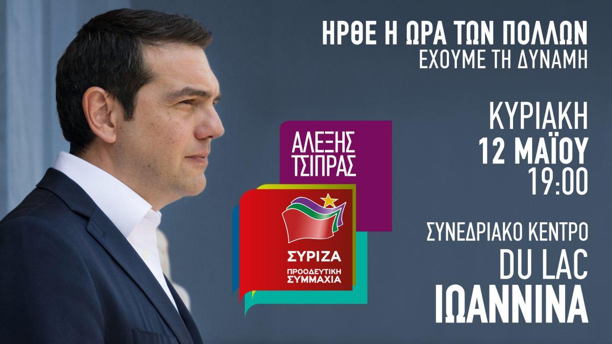 Ομιλία του Πρωθυπουργού και Προέδρου του ΣΥΡΙΖΑ, Αλέξη Τσίπρα στα Ιωάννινα