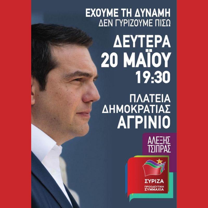 Ομιλία του Πρωθυπουργού και Πρόεδρου του ΣΥΡΙΖΑ, Αλέξη Τσίπρα στο Αγρίνιο