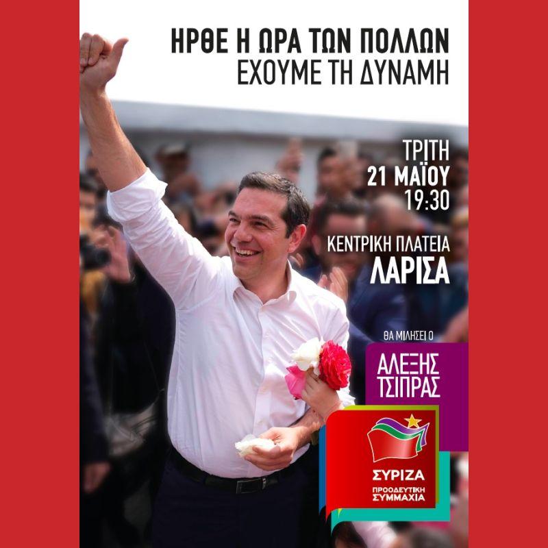 Ομιλία του Πρωθυπουργού και Πρόεδρου του ΣΥΡΙΖΑ, Αλέξη Τσίπρα στη Λάρισα