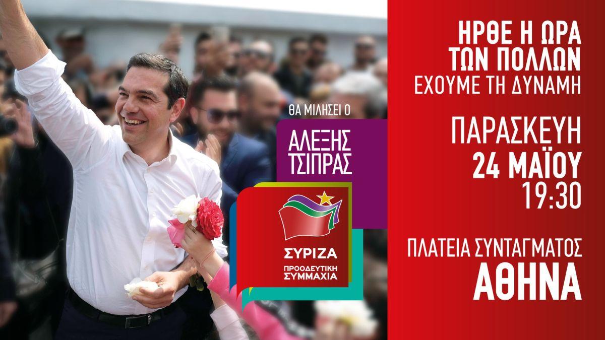 Ομιλία του Αλέξη Τσίπρα στην κεντρική προεκλογική συγκέντρωση του ΣΥΡΙΖΑ - Προοδευτική Συμμαχία στην Αθήνα