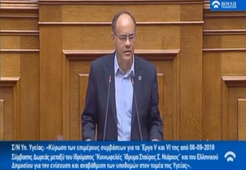 Ο Α. Μιχαηλίδης εισηγητής στο νομοσχέδιο του Υπ. Υγείας για τη δωρεά του Ιδρύματος «Νιάρχος» - βίντεο