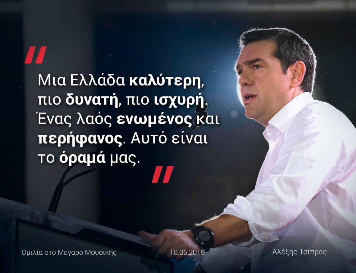 Αλ. Τσίπρας: Τώρα αποφασίζουμε για τη ζωή μας και για το μέλλον μας και θα αποφασίσουμε να προχωρήσουμε μπροστά
