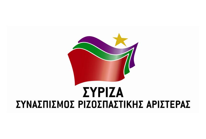 ΣΥΡΙΖΑ: Συμμερίζεται η κ. Γεννηματά τις απόψεις του κ. Καμίνη, οι οποίες ταυτίζονται με το αφήγημα της ΝΔ του κ. Μητσοτάκη;