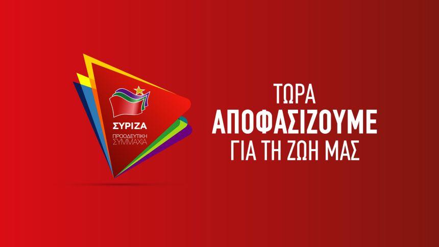 Οι υποψήφιοι/ες του ΣΥΡΙΖΑ - Προοδευτική Συμμαχία στις εθνικές εκλογές